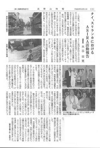高野山時報20111211.jpg