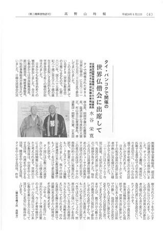 20120611-koyajiho.jpg