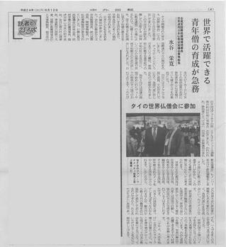20120612-chugai.jpg