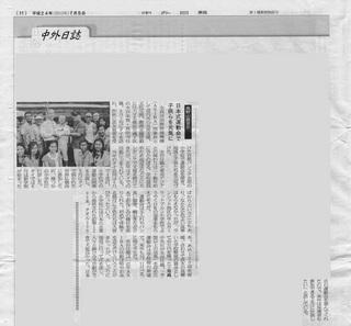 20120705chugai.jpg