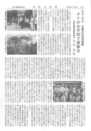 20120721kouyajihou.jpg